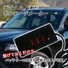 デジタルな圧力計!■ボルテージメーター【送料無料】 バッテリー 固定 カー用品 コンパクト 持ち運び 車載 DC電源 車 簡単仕様 便利用品