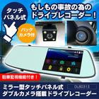 ミラー型タッチパネル式ダブルカメラ搭載ドライブレコーダー[DL80313] ミラー型 タッチパネル式 ダブルカメラ 搭載 ドライブレコーダー バックカメラ ルームミラー 通販
