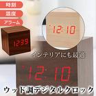 木目調で時刻はLED表示の超オシャレ時計!■ウッド調デジタルクロック【送料無料】 LED デジタル時計 コンパクト 置時計 USB電源 電池対応 アラーム機能 便利