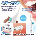【送料無料】■パワーフロス(歯間洗浄機)■デンタルケア/歯の手入れ/歯/便利/簡単使用/清潔