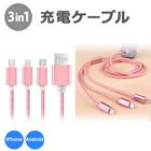 【送料無料】■3in1充電ケーブル■ライトニング/type-c/micro-usb/アイフォン/アンドロイド/スマホ/【内】