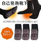 【送料無料】■自己発熱靴下3足セット■自己発熱/フリーサイズ/暖かい/冷え性/3足セット/靴下