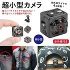 【送料無料】■赤外線超小型カメラ■赤外線/夜間撮影可能/動体感知機能/防犯カメラ/小型/便利