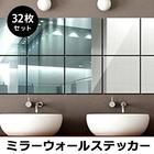 【送料無料】■ミラーウォールステッカー32枚セット■ステッカー/ミラー型/ウォールステッカー/ミラー/インテリア/トイレ/キッチン