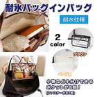 【送料無料】■耐水バッグインバッグ【カラーランダム】■バッグ/耐水/収納/バッグイン/整理/整頓/大容量