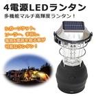【送料無料】■4電源LEDランタン■LED/ランタン/USB/手回し/ソーラー/乾電池/車載充電/アウトドア/充電式/懐中電灯