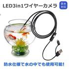 【送料無料】■LED3in1ワイヤーカメラ■PC/スマホ/LEDライト付き/防水/ワイヤーカメラ