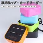 カードーリーダーとUSBハブが一体化!【送料無料】■3USBハブ・カードリーダー■ハブ/カード/USB/LED点灯/【内】