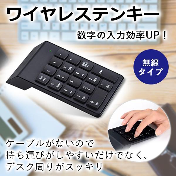 テンキーがないパソコンなどに便利!■ワイヤレステンキー【送料無料】 テンキー ワイヤレス パソコン周辺機器 便利 【外】