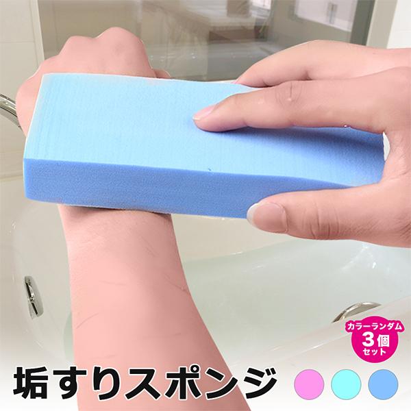 【送料無料】■垢すりスポンジ3個セット■ カラーランダム 美容 入浴時 肌をきれいに 【3】