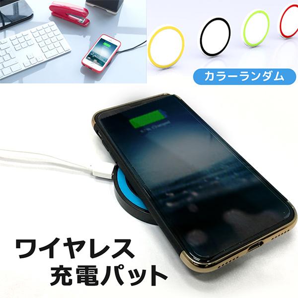 ◆ワイヤレス充電パット(カラーランダム)◆ 【送料無料】 充電器 ワイヤレス充電 便利 置くだけ 【内】