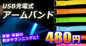 USB充電式アームバンド