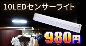10LEDセンサーライト
