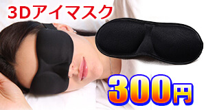 3Dアイマスク