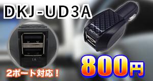 DKJ-UD3A