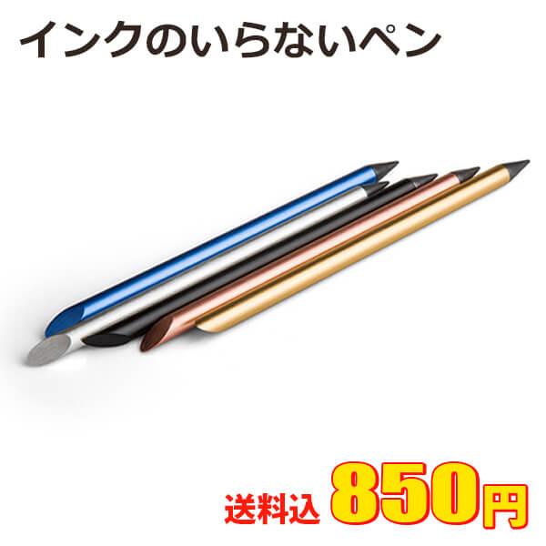インクのいらないペン
