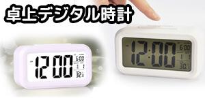 卓上デジタル時計