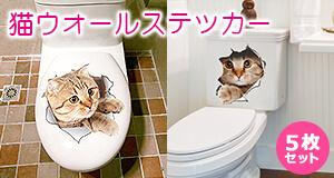 猫ウォールステッカー