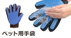 ペット用手袋