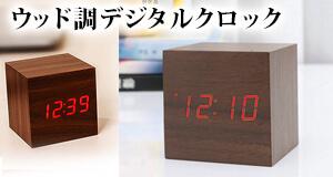 ウッド調デジタル時計