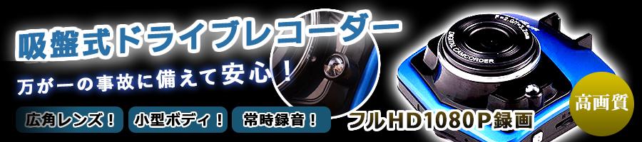 吸盤式ドライブレコーダー