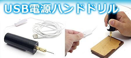 USB電源ハンドドリル