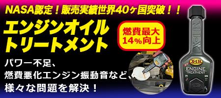 x1-rエンジンオイル