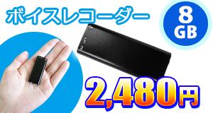 8GB超小型ボイスレコーダー
