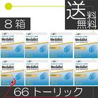 【送料無料】メダリスト66トーリック(6枚入) ×8箱 (乱視用) コンタクトレンズ