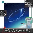 【送料無料!】HOYA ハードEX ×2枚 ハードコンタクト コンタクトレンズ