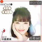 【送料無料!ポイント10倍!!】Aire ネオサイトワンデーシエルUV(30枚入) ×6箱 (ciel)