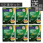 【送料無料】オプティフリープラス 360ml ×12本(2本パック×6箱)コンタクトレンズ 洗浄液