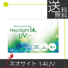 【送料無料】アイレ ネオサイト14UV(6枚入)×1箱(Neosight14UV) コンタクトレンズ