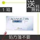 【送料無料】2ウィークアキュビューディファイン(6枚入) ×1箱【処方箋不要】 カラーコンタクトレンズ