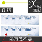 【送料無料】2ウィークアキュビューディファイン(6枚入) ×8箱【処方箋不要】 カラーコンタクトレンズ