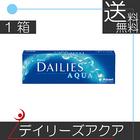 送料無料 アルコン デイリーズアクア(30枚入)×1箱 コンタクトレンズ