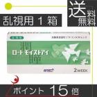 【送料無料】送料無料!ロート モイストアイ乱視用(6枚入) ×1箱 コンタクトレンズ