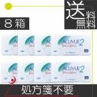 【送料無料】2ウィークアキュビュー(6枚入) ×8箱【処方箋不要】(2week) コンタクトレンズ