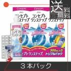 【送料無料】コンセプトワンステップ(300ml) ×3本セット、ケース1個付 コンタクトレンズ用 洗浄液