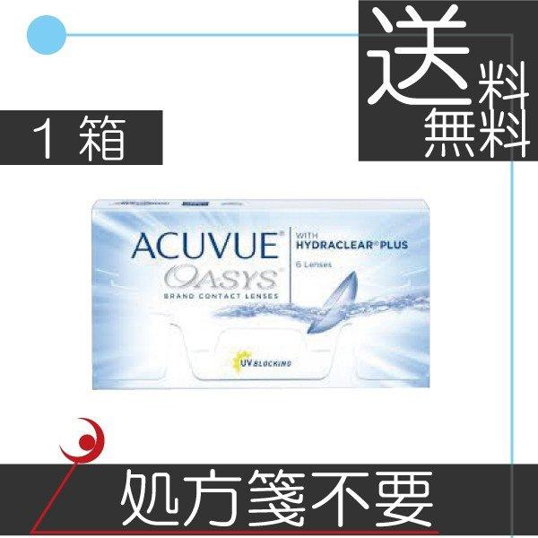【送料無料】アキュビューオアシス 2week(6枚入) ×1箱【処方箋不要】【2ウィーク】 コンタクトレンズ