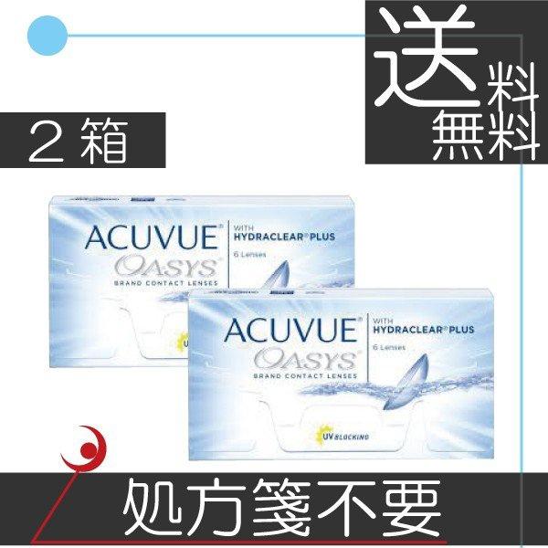 【送料無料】アキュビューオアシス 2week(6枚入) ×2箱【処方箋不要】【2ウィーク】 コンタクトレンズ