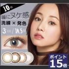 【送料無料】カラコン エバーカラーワンデー ルクアージュ(10枚入)×1箱 カラーコンタクトレンズ