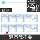 【送料無料】アキュビューオアシス 2week(6枚入) ×8箱【処方箋不要】【2ウィーク】