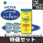 【送料無料】HOYA ハードEX ×2枚 & シンプルワン 240ml×1本 【特価セット】 ハードコンタクトレンズ用