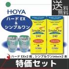 【送料無料】HOYA ハードEX ×2枚 & シンプルワン 240ml×2本 【特価セット】 ハードコンタクトレンズ用