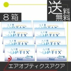 【送料無料】Alcon エアオプティクスアクア (6枚)×8箱 コンタクトレンズ