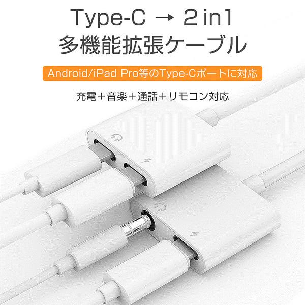 ipad proイヤホン変換アダプター 2in1 ケーブル Type C イヤホンジャック 音楽 充電 同時 通話可能 3.5mm 拡張 変換ケーブル ヘッドホン リモコン対応 Android Type-Cポートのデバイスに対応 SDM便送料無料 1ヶ月保証