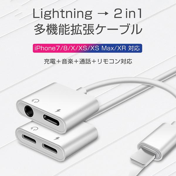 iPhone イヤホン 変換アダプタ イヤホンジャック 3.5mm充電しながら通話 音楽 同時 最新iOS対応 拡張アダプター 急速充電 アイフォン リモコン使用 1ヶ月保証 SDM便送料無料