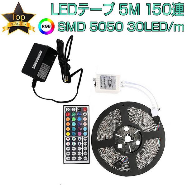 RGB LEDテープ SMD5050 5m 150連 20色 調光 リモコン 防水 高輝度 テープLED カット可能 1mにつき30LED 12V SDM便送料無料 1ヶ月保証