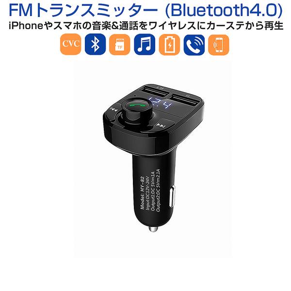 2020モデル FMトランスミッター Bluetooth4 無線 ワイヤレス iPhoneXS/XS Max/XR/X/8/7対応 Android 高音質 急速充電 QC3.0対応 SDカード USBメモリー対応 スマホやタブレットの音楽がカーステレオから聴ける! 宅配便送料無料 1ヶ月保証 K&M
